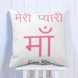 Personalised Cushion Meri Maa